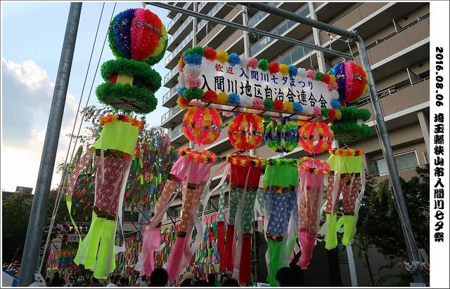 2016.08.06 埼玉縣狹山市入間川七夕祭 (狹山市)