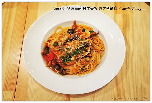 Session隨選餐館 台中美食 義大利餐廳 18
