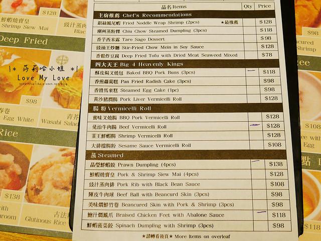 台北車站餐廳美食推薦添好運菜單menu
