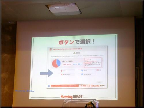 Photo:2014-12-04_T@ka.'s Life Log Book_【Event】DeP そろそろウィルス対策考え直さない?_06 By:logtaka