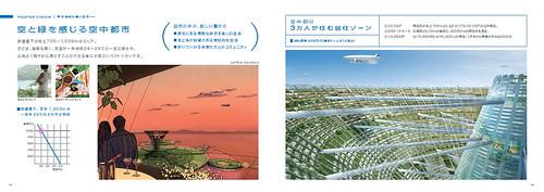 清水建設海上綠建築都市GREEN FLOAT 未來海洋住居城市計畫