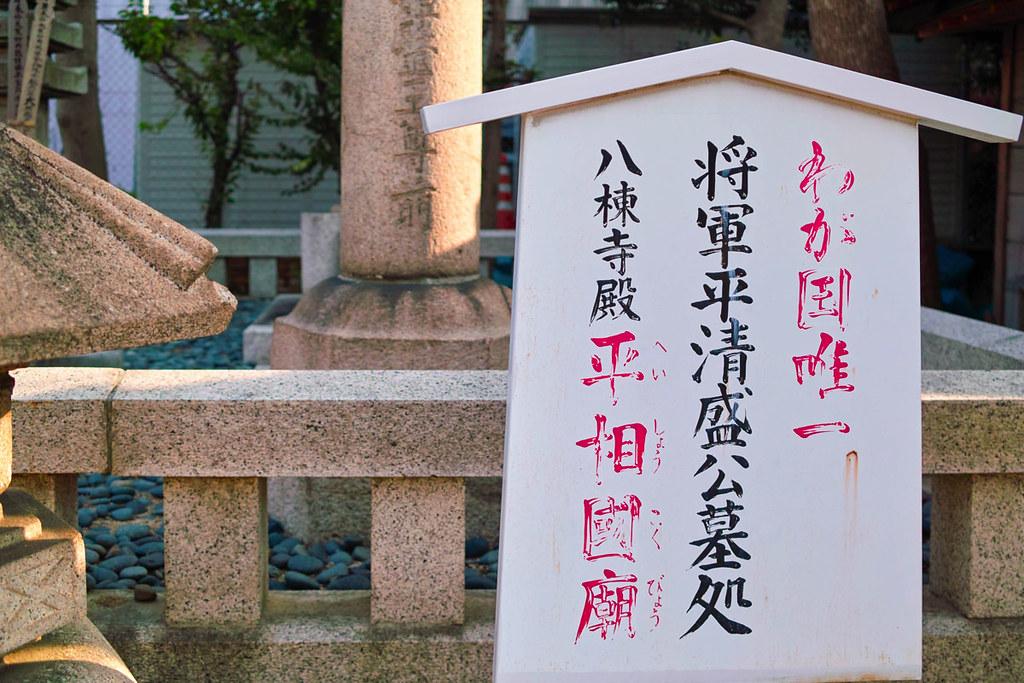 墓の前にある看板