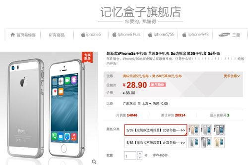 最新款iPhone5s手机壳 苹果5手机壳 5s边框金属5S手机套 5s外壳-tmall.com天猫