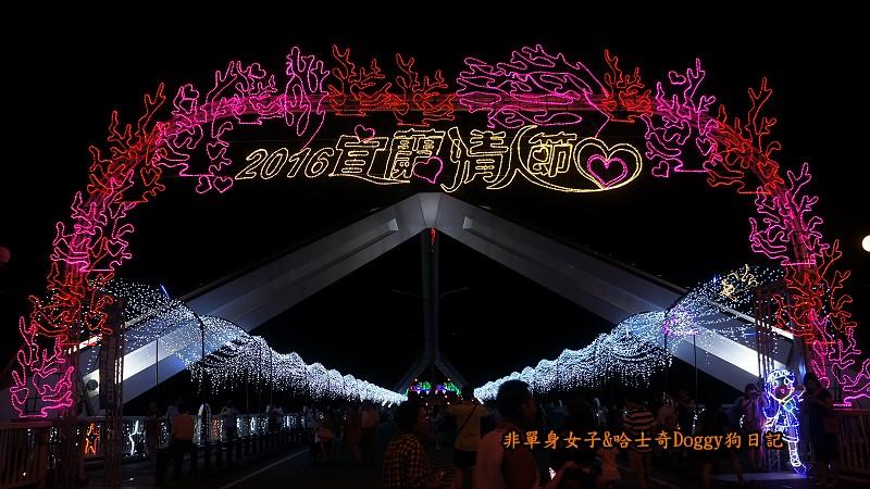 2016宜蘭情人節南方澳跨海大橋&阿敦海鮮23