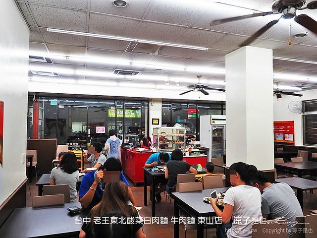 台中 老王東北酸菜白肉麵 牛肉麵 東山店 13