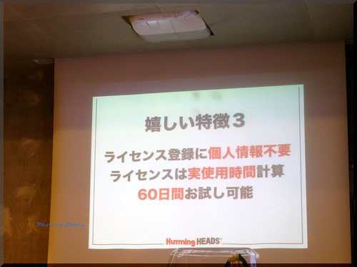Photo:2014-12-04_T@ka.'s Life Log Book_【Event】DeP そろそろウィルス対策考え直さない?_11 By:logtaka