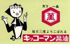 allumettes japon067
