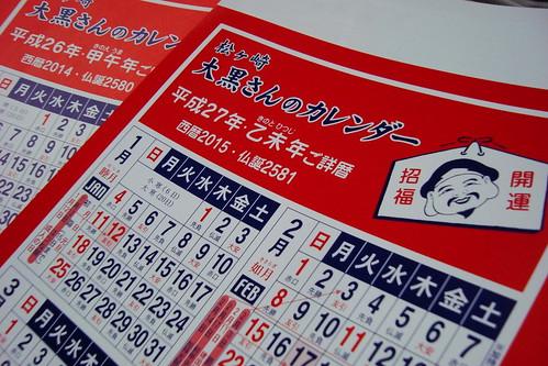 2015/01 松ヶ崎大黒天カレンダー