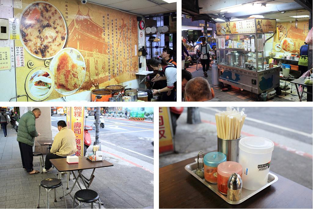 20150116萬華-一甲子碗粿、刈包專賣店 (2)