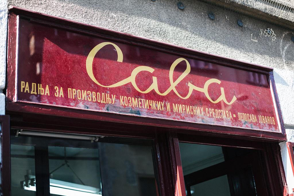 """Natpis iznad ulaza parfimerije """"Sava"""""""