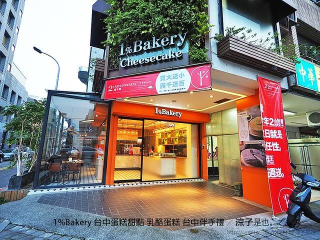1%Bakery 台中蛋糕甜點 乳酪蛋糕 台中伴手禮 74
