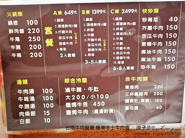 台南牛肉餐廳 輝哥本土牛肉爐 5
