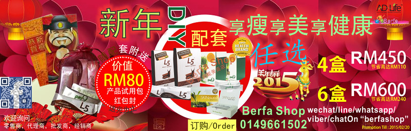 2015 New Year Berfa Shop Promotion 4