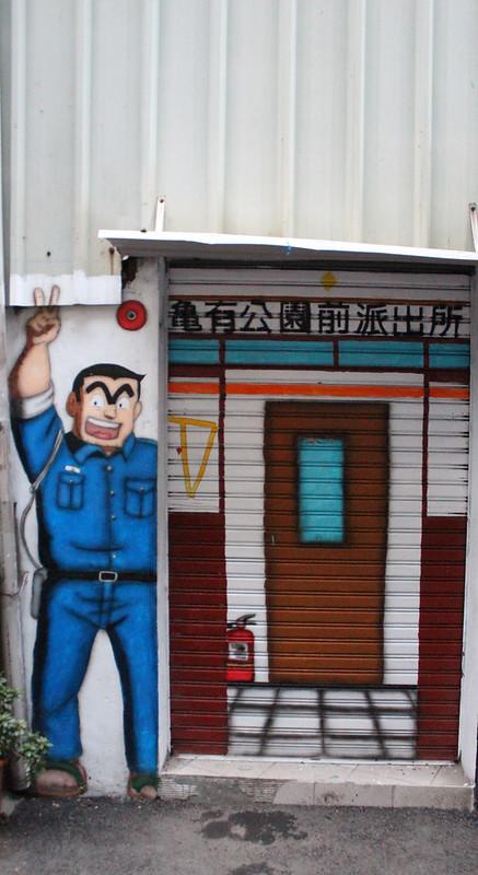 動漫彩繪巷 (23)
