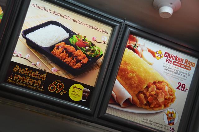 Menu de McDonalds de Bangkok