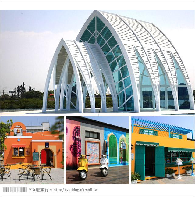 【台灣旅遊景點】Via版》2014全台人氣旅遊景點總回顧~十五個必去的旅遊新亮點!11