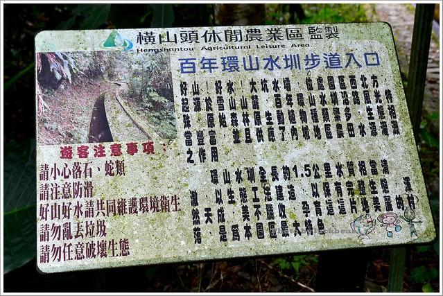 宜蘭員山百年環山水圳步道004-DSC_2710