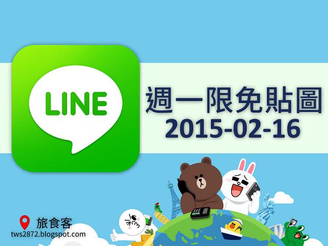 LINE各國免費貼圖 2015-02-16