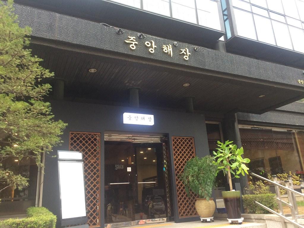 jungang haejang