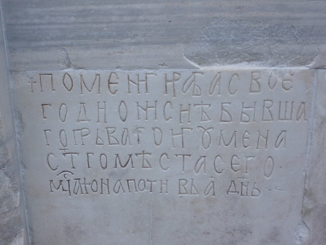 Inscription on foundation of Church of the Virgin, south side, Studenica Monastery