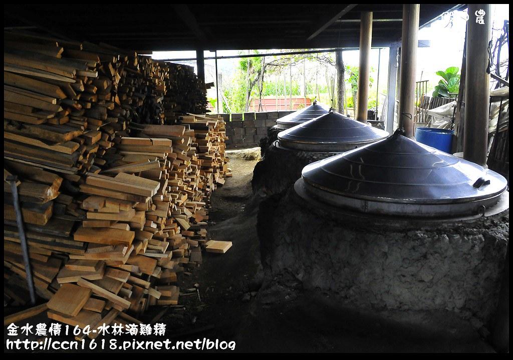 金水農情164-水林滴雞精_DSC8537