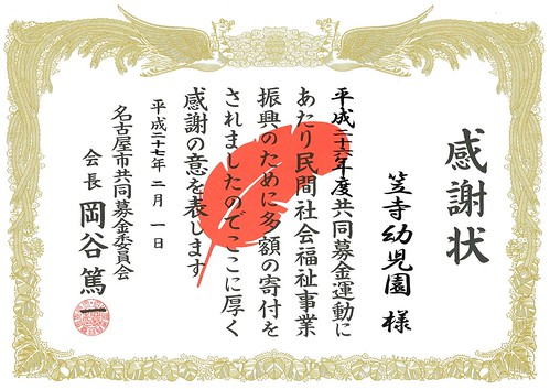 H27.02.01 共同募金運動、感謝状