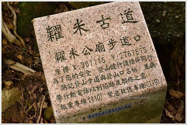 糶米古道-台北郊山小旅行015-DSC_2490
