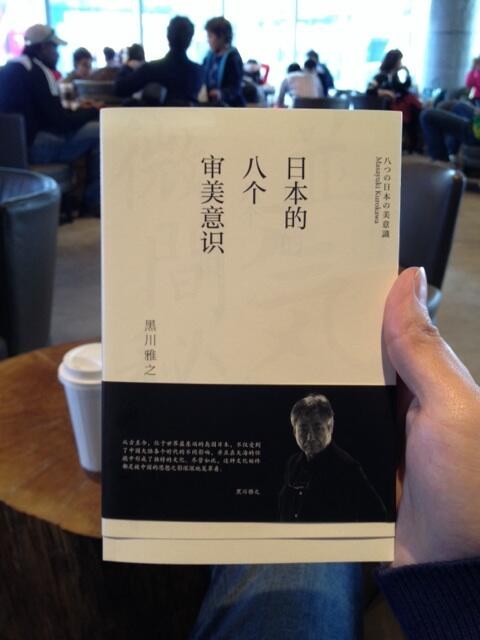 Read at Starbucks, Sanlitun, Beijing, 2014 CNY