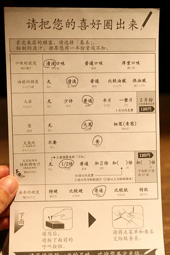 上野ㄧ蘭拉麵