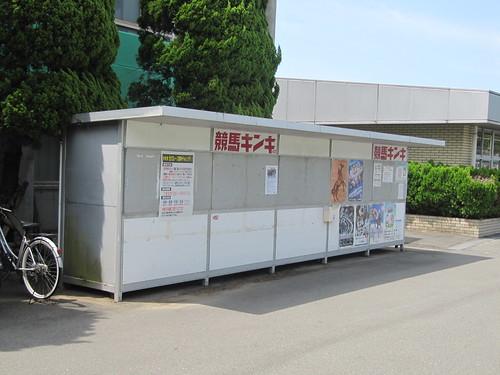 姫路競馬場の新聞売り場
