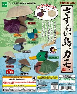 浪鳥劍心是你!? EPOCH  「浮浪鳥、野鴨」轉蛋~ 在下乃一介浪鳥,名為野鴨。