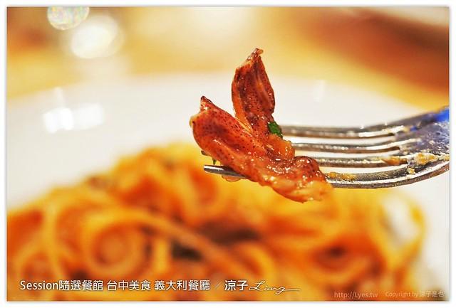 Session隨選餐館 台中美食 義大利餐廳 21