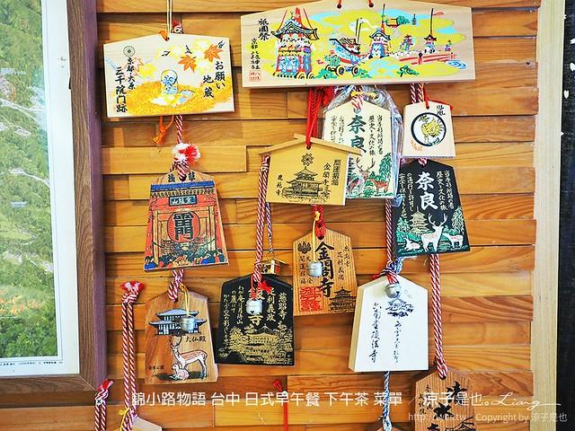 錦小路物語 台中 日式早午餐 下午茶 菜單 6