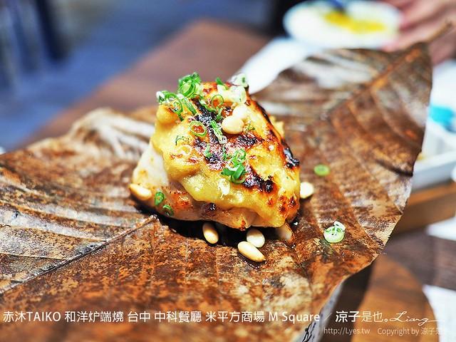赤沐TAIKO 和洋炉端燒 台中 中科餐廳 米平方商場 M Square 61