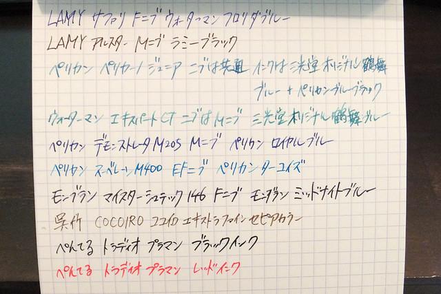 万年筆インク