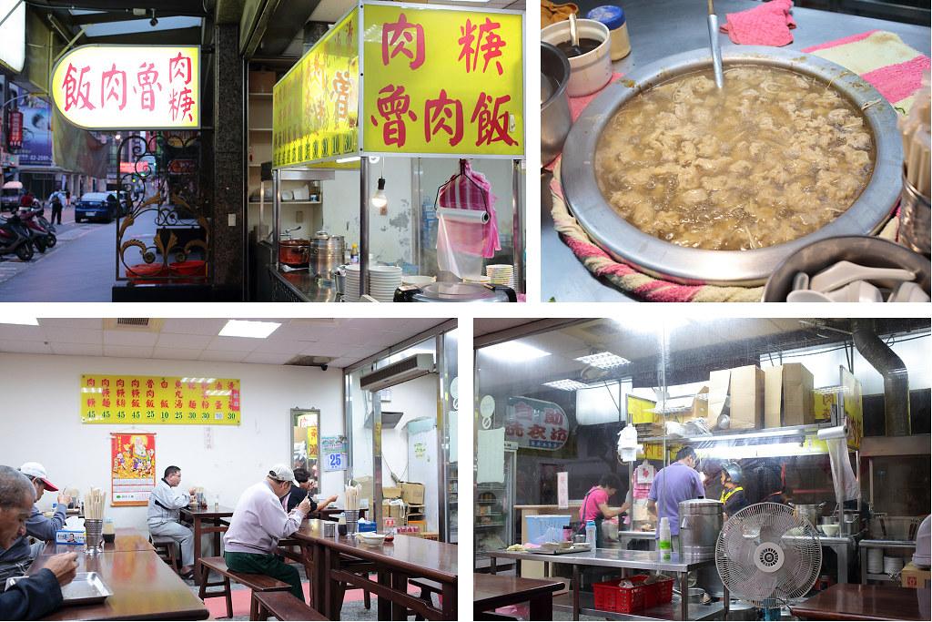 20141125大同-圓環魯肉飯 (3)