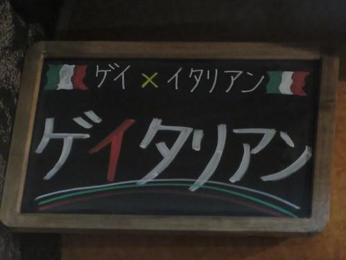 ゲイタリアン(練馬)