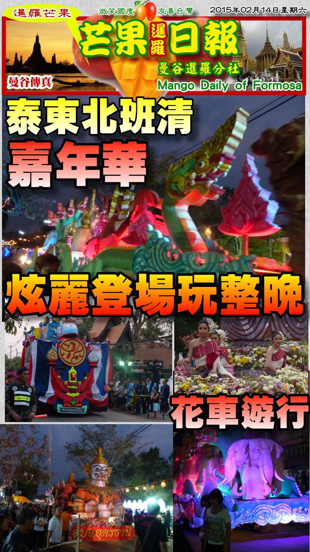 150215芒果日報--國際新聞--班清年度嘉年華,炫麗登場玩整晚