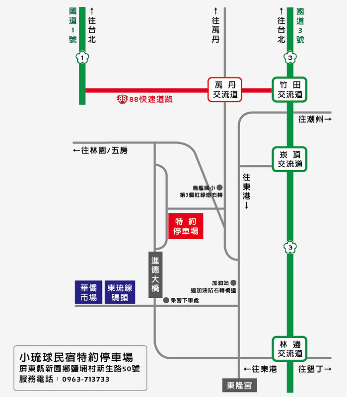 小琉球民宿,小琉球,小琉球旅遊,東港停車場