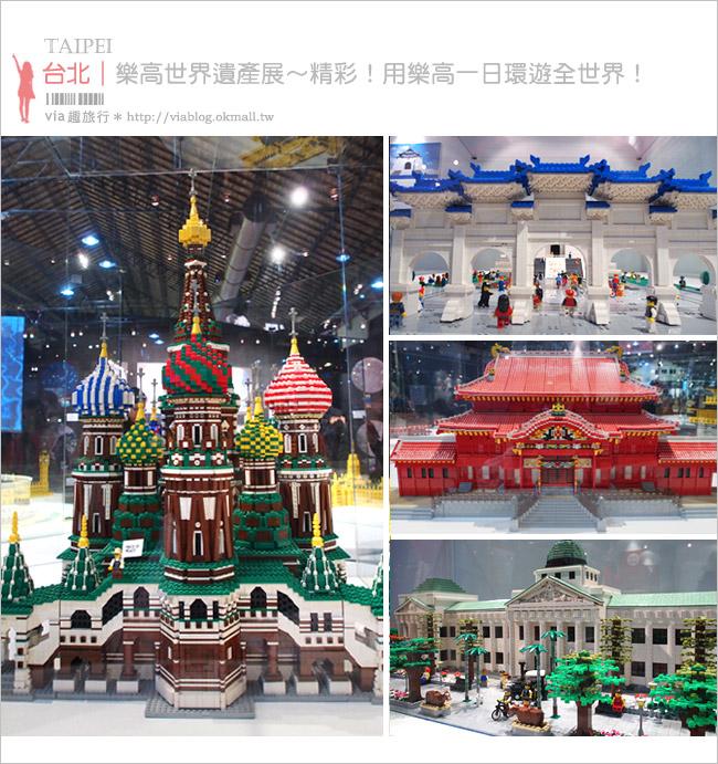 【樂高世界遺產展2014】台北樂高積木展/松山~超精彩!用樂高一日環遊全世界!