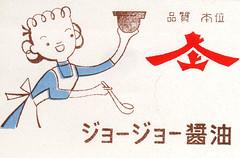 allumettes japon068