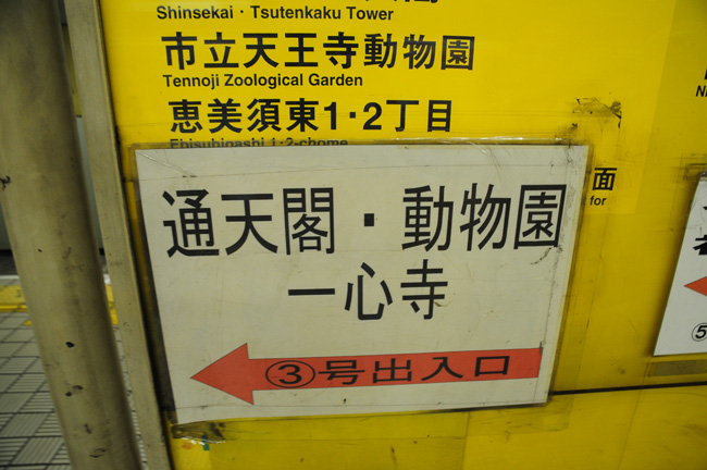 2015 大阪的食物-八重勝