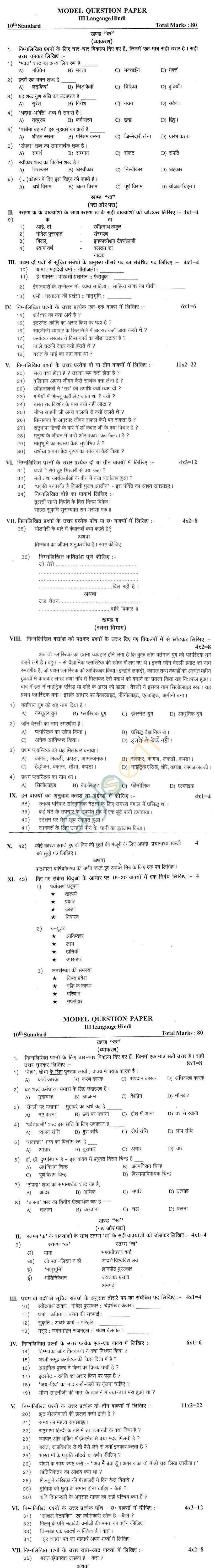Karnataka Board SSLC Model Question Papers 2015 forHindi (III)