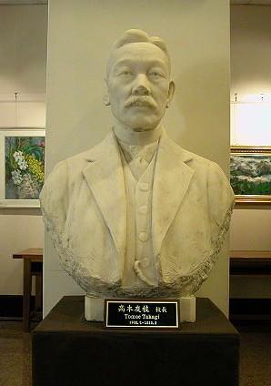 高木友枝博士像