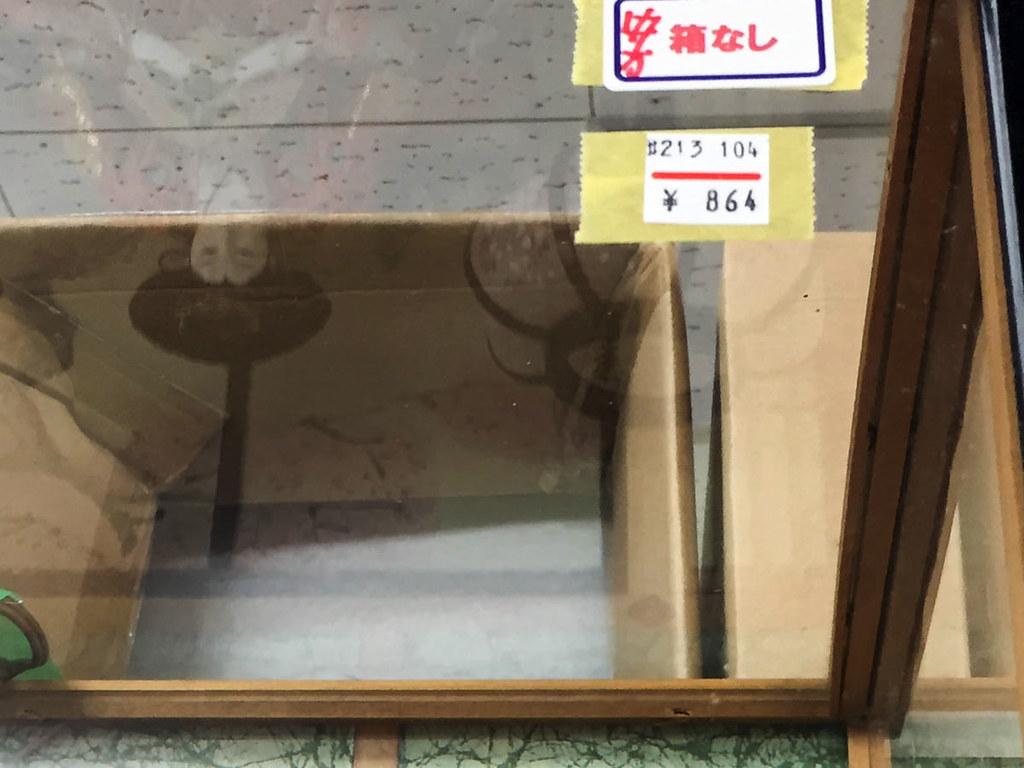 雛人形864円