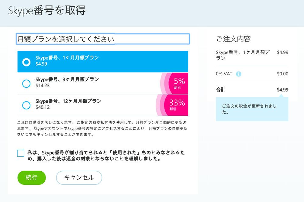 skype online number 3