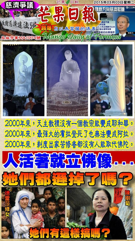 150303芒果日報--慈濟爭議--佛陀無人可取代,慈濟竟立證嚴像