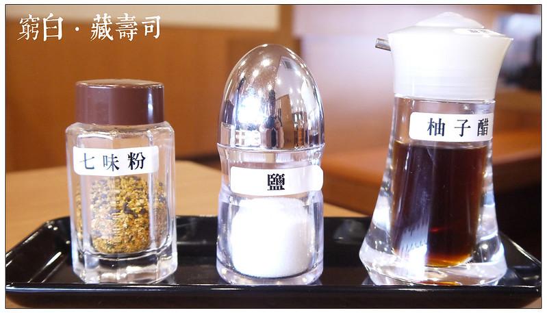 藏壽司 14