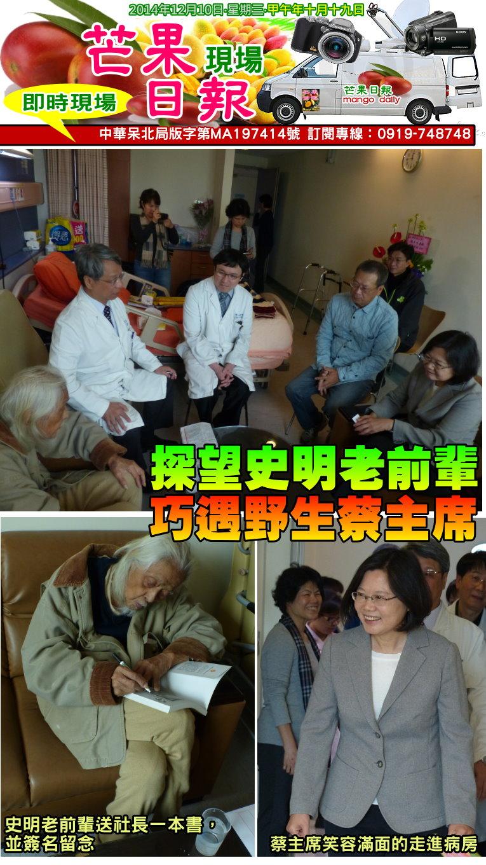 141210芒果日報--即時新聞--探視史明老前輩,巧遇野生蔡英文