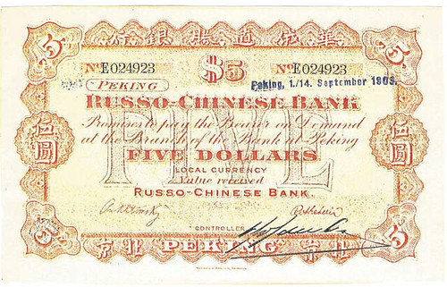 Russo-Chinese Bank five dollar note